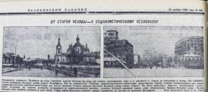 Вырезка из газеты. 23 ноября 1938г