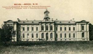 Петровская сельхоз академия